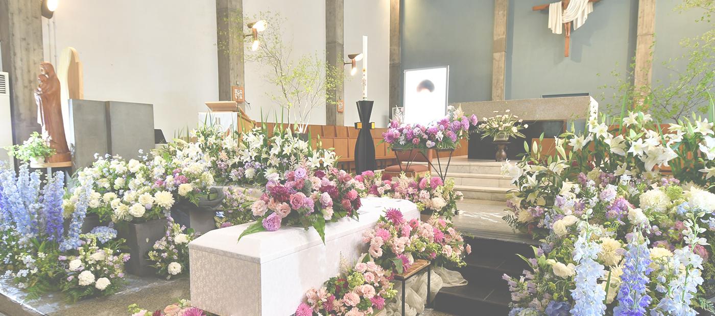 我々がお手伝いをさせて頂く葬儀は、大切な人のために、皆様の「想い」、そして「愛」を花にのせてお送りする「花の葬儀」です