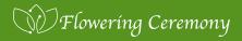 フラワリングセレモニーロゴ